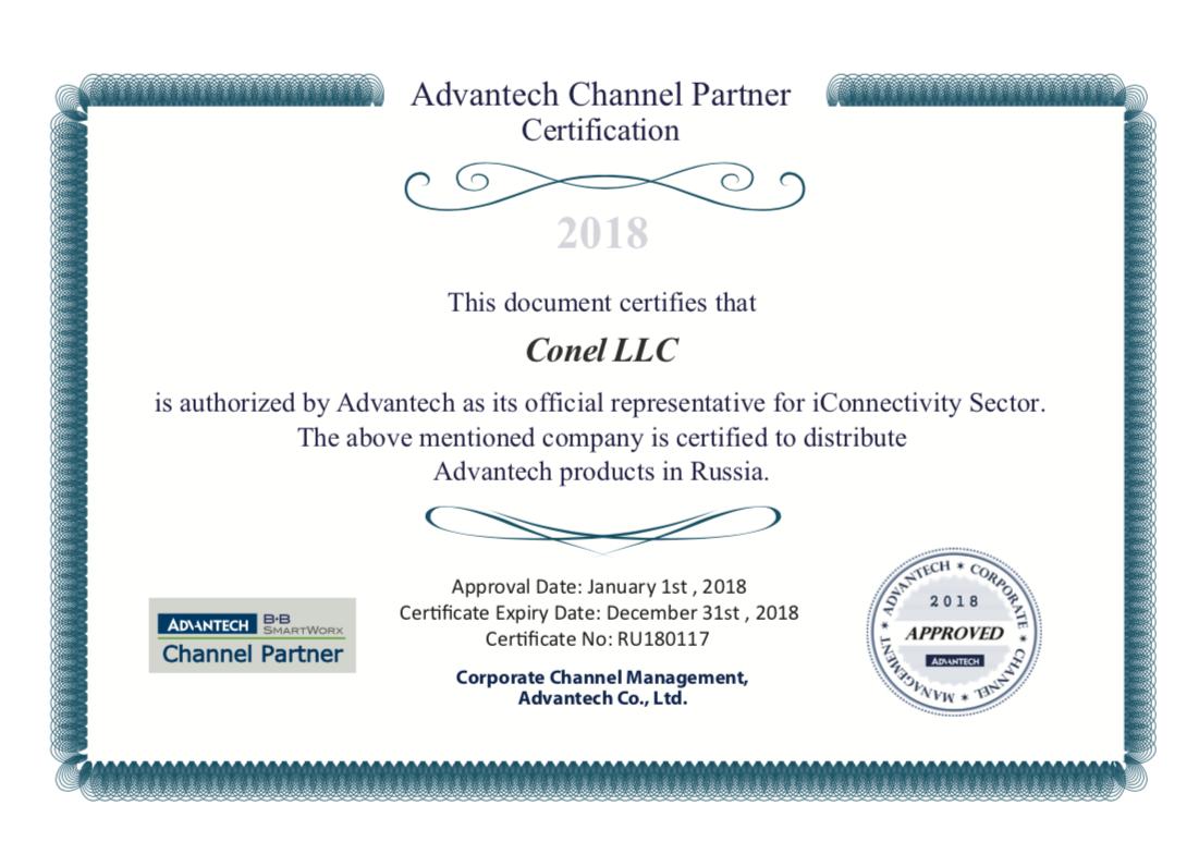 Advantech Channel Partner 2018